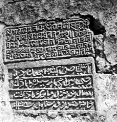 Atashgah inscription